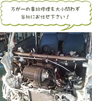 万が一の事故修理も大小問わず当社にお任せ下さい!