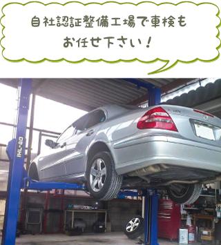 自社認証整備工場で車検も   お任せ下さい!