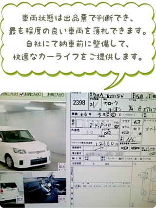 車両状態は出品票で判断でき、最も程度の良い車両を落札できます。自社にて納車前に整備して、快適なカーライフをご提供します。